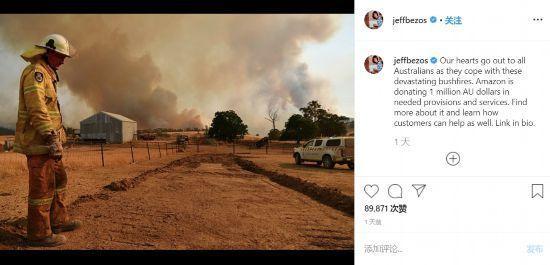世界首富为澳捐款,世界首富为澳捐款100万澳元,澳大利亚森林火灾