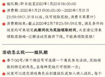 王者荣耀组战队消费免费抽奖活动地址在哪_组战队消费免费抽奖活动网址入口