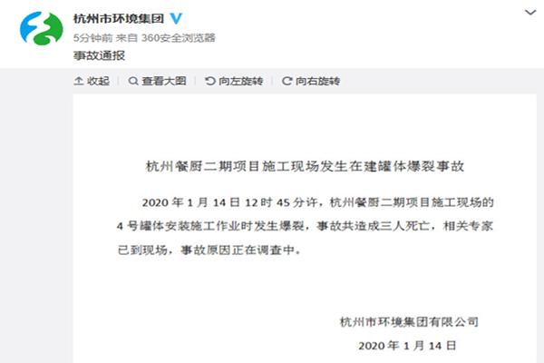 杭州在建罐体爆裂致3死 事故原因正在调查