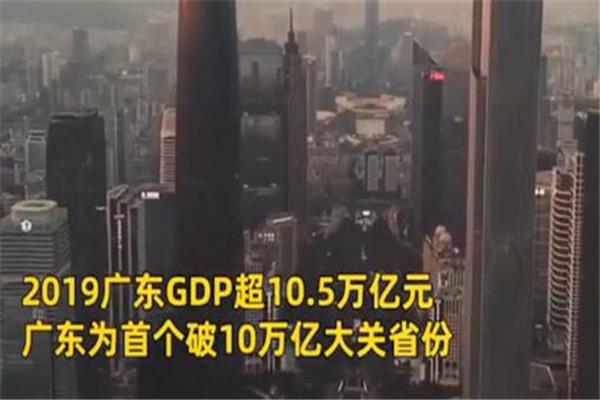 广东GDP破10万亿,广东GDP10万亿,广东GDP破十万亿,GDP破10万亿,广东GDP