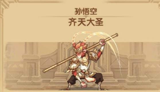 剑与远征孙悟空阵容怎么搭配_剑与远征猴哥阵容推荐