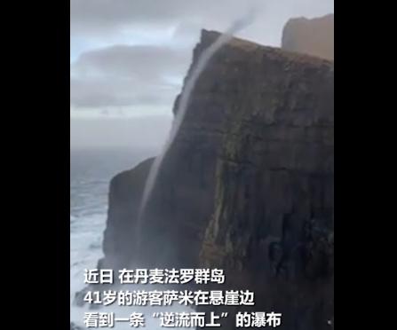 丹麦现反重力瀑布,海水冲上数百米高的悬崖