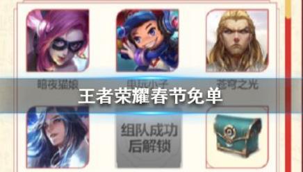 2020王者荣耀春节免单资格怎么获得_王者荣耀春节免单资格获取攻略