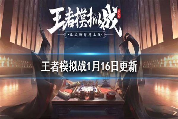 王者模拟战1月16日更新了什么_王者模拟战1月16日更新内容一览