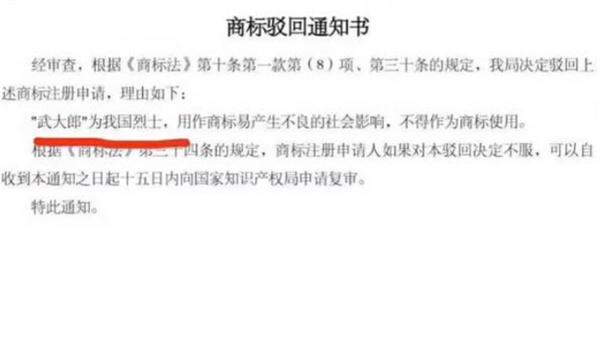 申請武大郎商標被(bei)駁(bo)是怎麼回事?武大郎原(yuan)來還是烈士(shi)
