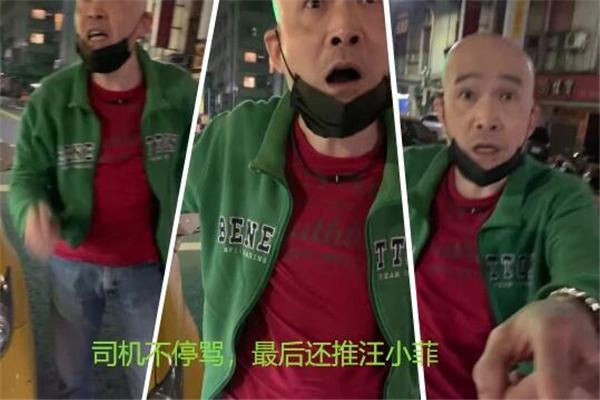 汪小菲向司机道歉是怎么回事 汪小菲向司机道歉原因是什么