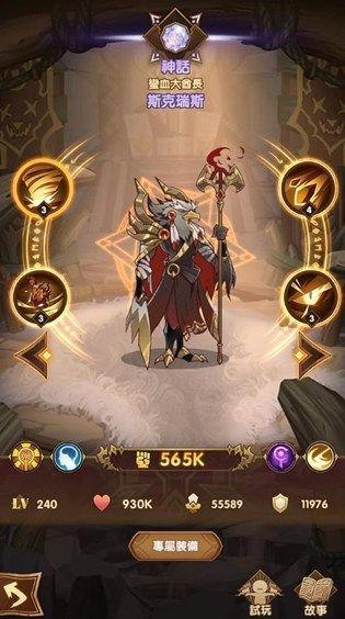 剑与远征,剑与远征斯克瑞斯,剑与远征斯克瑞斯怎么样,剑与远征斯克瑞斯技能属性