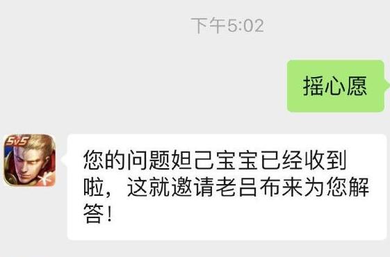 王者荣耀微信游戏摇心愿在哪_王者荣耀2020微信游戏摇心愿奖励获取攻略