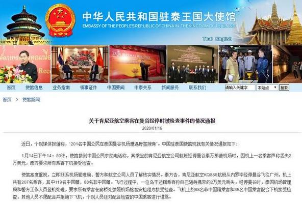 中国乘客泰国机场遭强制搜身,肯尼亚航空公司正式做出回应
