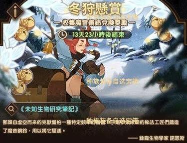 剑与远征冬狩悬赏铃铛需要多少_剑与远征冬狩悬赏铃铛获取攻略