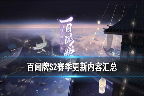 阴阳师百闻牌1月20日更新了什么_阴阳师百闻牌1月20日更新内容一览