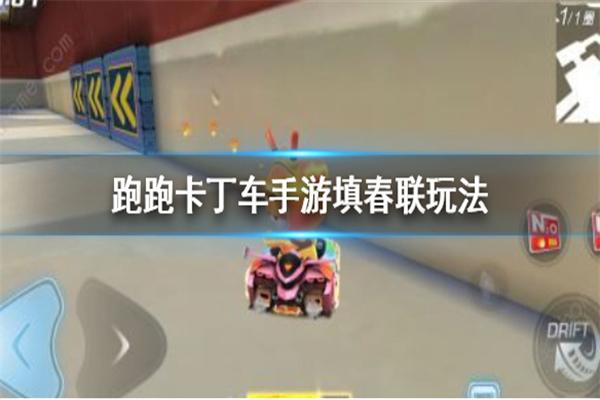 跑跑卡丁车手游春联怎么填_跑跑卡丁车手游填春联方法