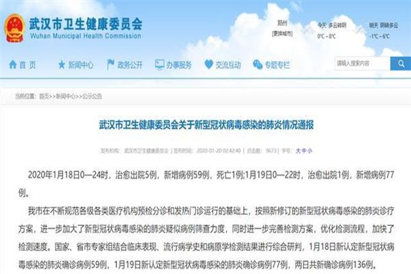 武汉新型肺炎新增136例 武汉卫健委发布病毒性肺炎注意事项