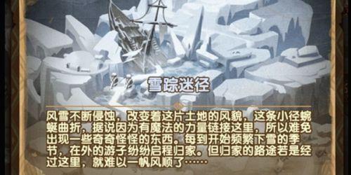 剑与远征雪踪迷径怎么过_剑与远征雪踪迷径攻略