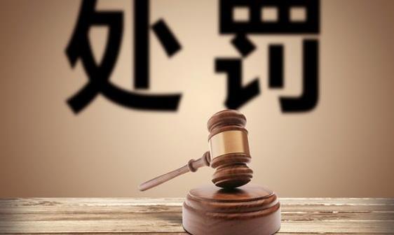 中国中药协会违规表彰鸿茅药业被处罚是怎么回事?罚款多少钱