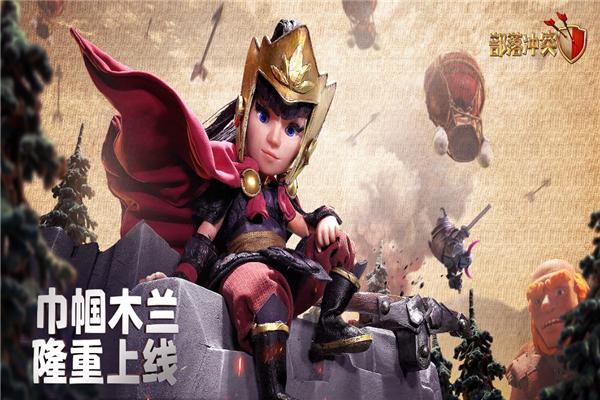 部落冲突春节限定皮肤正式公布 弓箭女皇花木兰皮肤登场