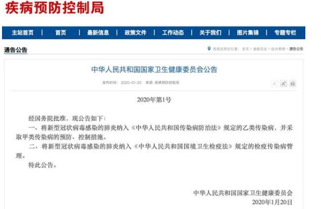 国家卫生健康委2020第1号公告:新型肺炎纳入乙类传染病