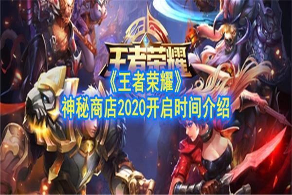 王者荣耀2020神秘商店什么时候开启_王者荣耀2020神秘商店开启时间