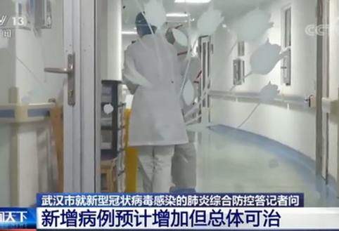 武汉制定诊疗方案 将设立2000张床位用于救治新型肺炎病人