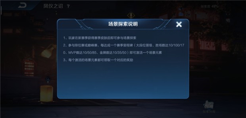 王者荣耀S18探索度怎么获得 S18凤仪之诏探索历程解锁
