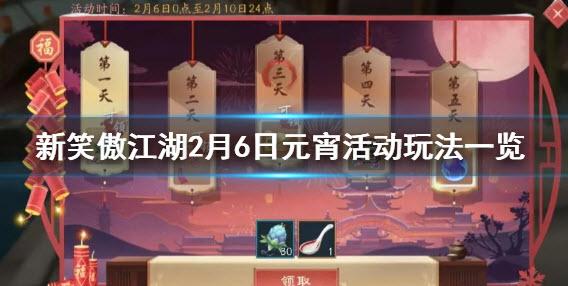 新笑傲江湖2020元宵活动玩法一览