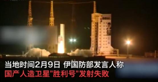 伊朗卫星发射失败,发射前遭遇神秘电子攻击