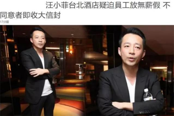 汪小菲回应无薪假说了什么 汪小菲回应无薪假内容曝光