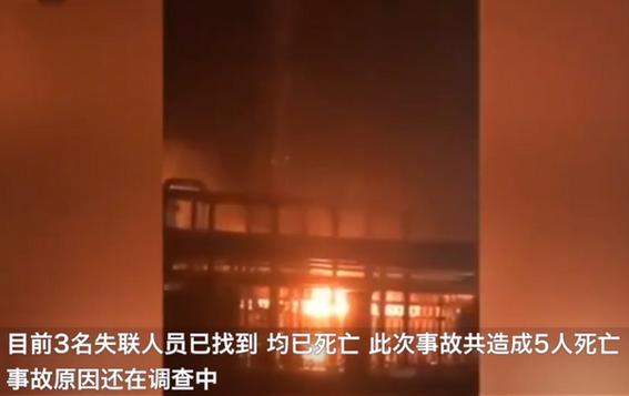 葫芦岛车间爆炸已至5死10伤 伤员均无生命危险
