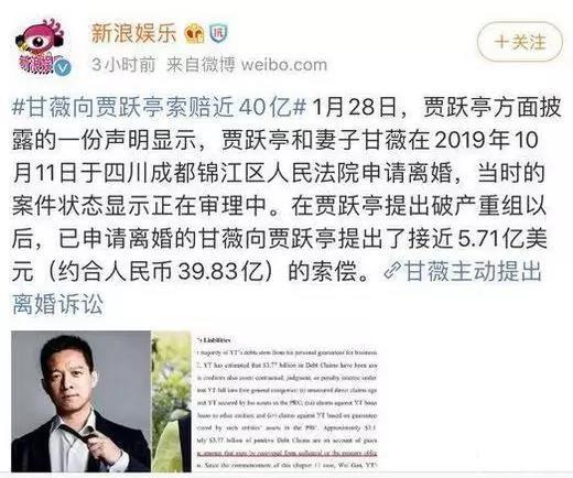 甘薇向贾跃亭索赔,甘薇向贾跃亭索赔近40亿,甘薇向贾跃亭提出离婚