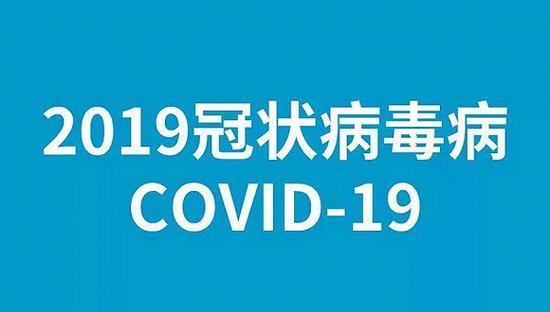 """世卫命名新型冠状病毒为""""COVID-19"""",""""SARS-CoV-2""""又是什么意思"""