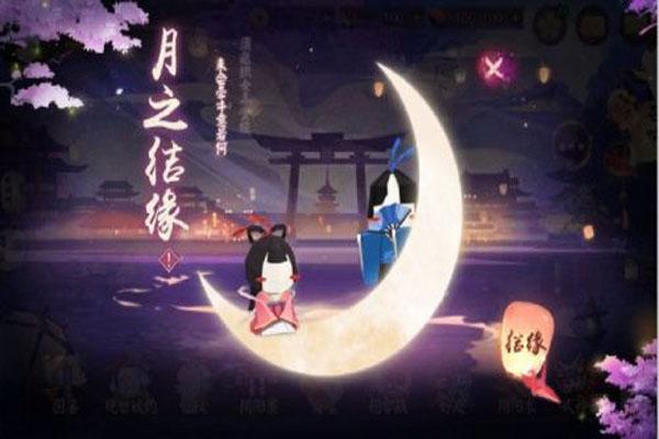 阴阳师情人节活动怎么玩_阴阳师月之结缘情人节活动攻略