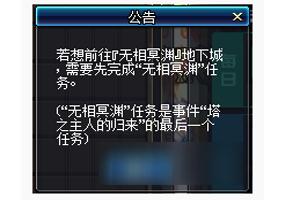 DNF无相冥渊任务怎么完成_DNF塔之主人的归来任务流程攻略