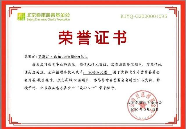 比伯为中国捐款,贾斯汀·比伯,比伯捐款20万