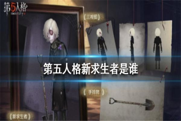 第五人格新角色是什么_第五人格新角色守墓人介绍