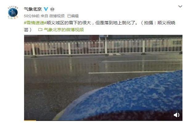 北京迎大雨雪是怎么回事 北京大雨雪情况如何