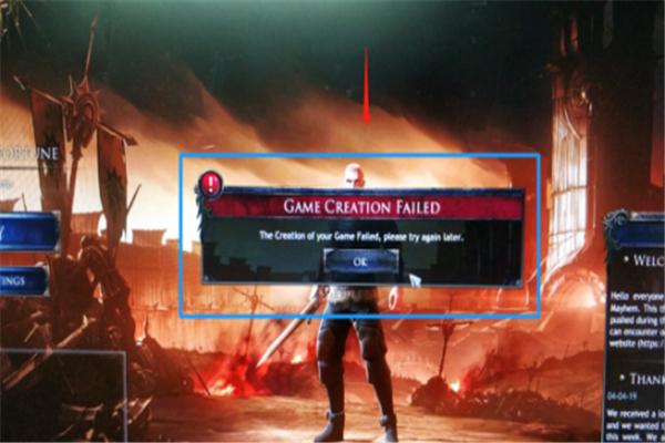 破坏领主在线游戏创建失败怎么办_破坏领主在线游戏创建失败解决方法