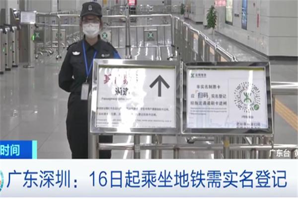 深圳地铁实名乘车是怎么回事 深圳地铁实名乘车原因是什么