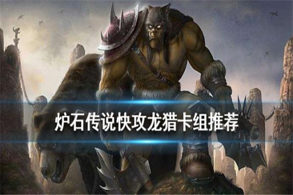 炉石传说快攻龙猎人怎么玩_炉石传说快攻龙猎人卡组搭配