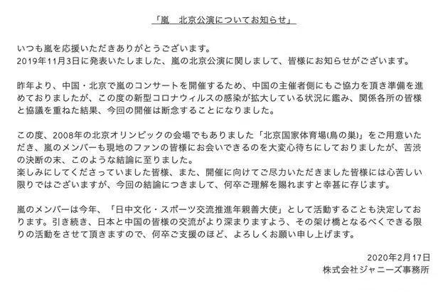 岚北京演唱会取消是怎么回事 岚北京演唱会为什么取消
