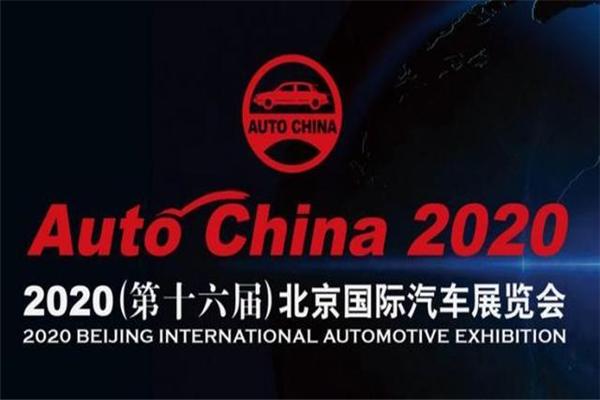 2020北京車展延期是怎么回事 2020北京車展延期原因是什么