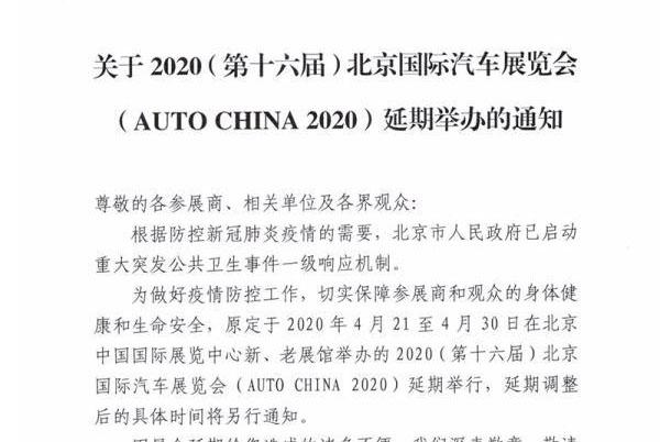 2020北京车展延期是什么情况 北京车展为什么延期举行了