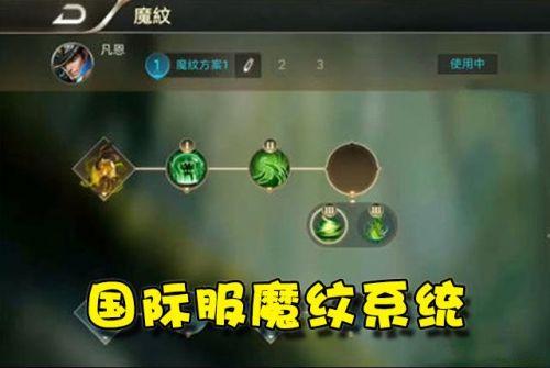 王者荣耀魔纹系统是什么_s19赛季魔纹跟铭文有什么区别