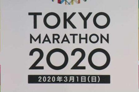 东京马拉松不退报名费是什么情况?凭什么不退报名费?