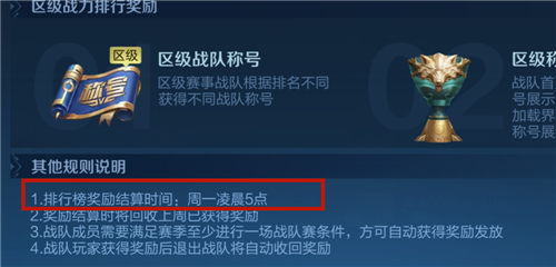 王者荣耀战队区级称号什么时候更新_区级战队称号更新时间