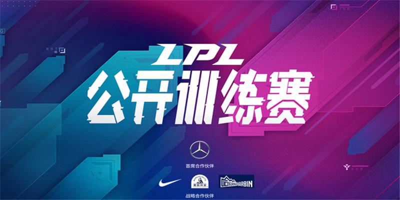 LPL公开训练赛什么时候开始_LPL公开训练赛直播地址