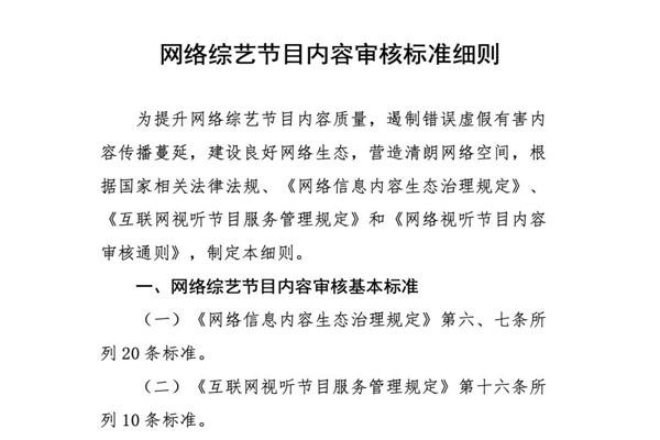 网络综艺节目新标准细则出台 有丑闻劣迹等不良影响艺人不得选用