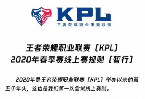 2020王者荣耀KPL春季赛采用线上赛制,线上赛规则一览