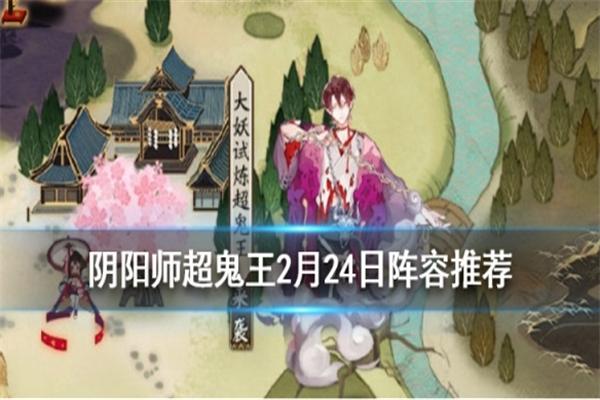 阴阳师2月24日超鬼王怎么打_阴阳师2月24日超鬼王阵容推荐