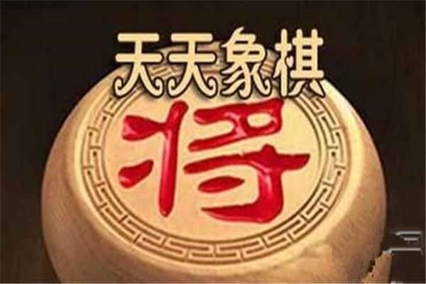 天天象棋残局挑战165期怎么过_天天象棋残局挑战165关破解方法