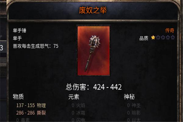 破坏领主怎么打造650武器_破坏领主650武器打造方法